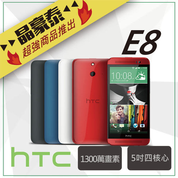 台南 晶豪野 現貨 可分期 HTC ONE E8 5吋 四核心 4G LTE 四核心 時尚美型 空機價 智慧機 紅色