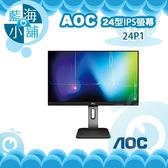 AOC 艾德蒙 24P1 24型IPS螢幕液晶顯示器 電腦螢幕