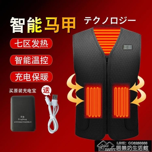 發熱馬甲 USB電熱衣服加熱保暖背心智慧溫控石墨烯發熱馬甲坎肩防寒男