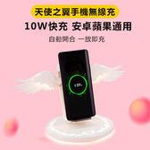 【特價兩組裝 現貨】無線充 無線充電器 手機充電器 天使翅膀無線充電盤 10w快充 安卓蘋果通用