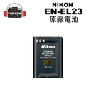 NIKON 尼康 EN-EL23 原廠電池 裸裝電池 原廠裸裝電池 裸裝原廠電池 ENEL23 原廠配件 台南-上新