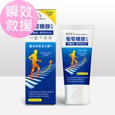 BHK's 葡萄糖胺乳霜 (50ml/條)