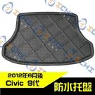 【一吉】12年後 Civic 9代 防水托盤 /EVA材質/ civic9防水托盤 k14 防水托盤 後車廂墊 車廂墊 行李墊