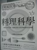 【書寶二手書T1/餐飲_ZIE】料理科學_羅伯特.沃克