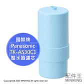 日本代購 空運 Panasonic 國際牌 TK-AS30C1 濾芯 濾心 適用 TK-AS30 PJ-A201