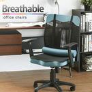 辦公椅 書桌椅 電腦椅【I0262】透氣...