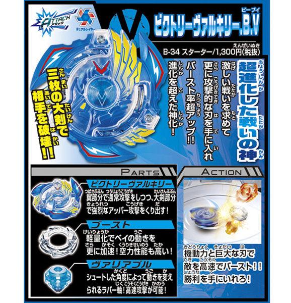 戰鬥陀螺 爆裂世代 TAKARA TOMY BURST B-34 天翼戰神 日本正版 該該貝比日本精品 ☆