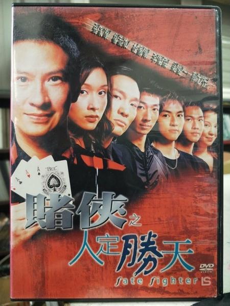 挖寶二手片-K10-049-正版DVD-華語【賭俠之人定勝天】-張家輝 楊恭如 杜德偉(直購價)