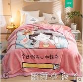 拉舍爾毛毯被子冬季加厚保暖珊瑚絨毯子單人午睡空調毯蓋毯法蘭絨 NMS蘿莉新品