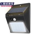 【DN485】太陽能人體感應燈20LED...