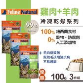 【SofyDOG】K9 Feline Natural 冷凍乾燥貓咪生食餐 99%  雞肉+羊肉  100G 三件組