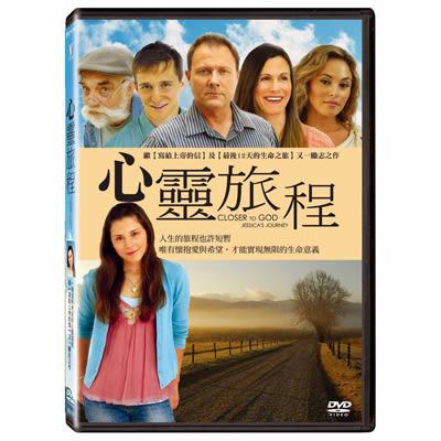 心靈旅程DVD 繼寫給上帝的信又一勵志之作