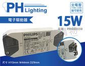 PHILIPS飛利浦 LED Driver 15W 0.35A 42V 全電壓 驅動器_PH660038