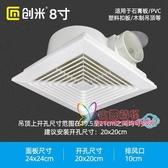 換氣扇 吊頂換氣扇廚房衛生間天花排氣扇吸頂式強力靜音排風扇