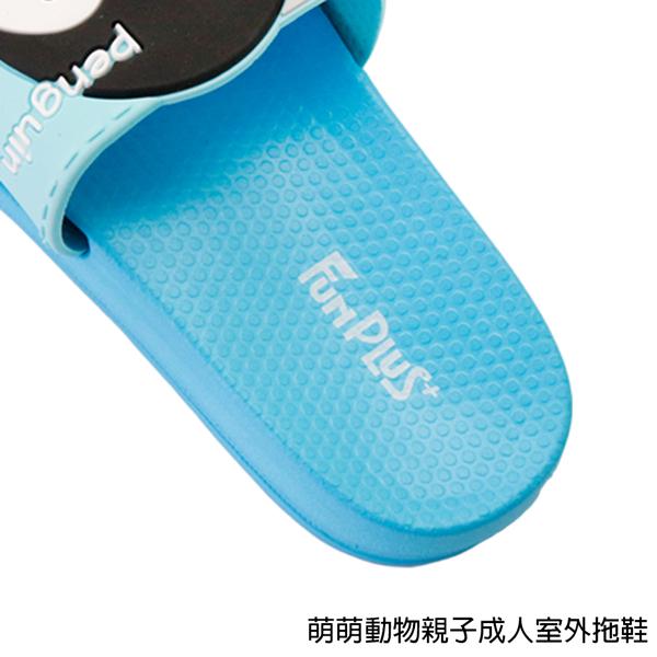 【333家居鞋館】Fun Plus+ 成人款 萌萌動物室外拖鞋-桃