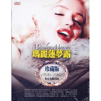 瑪麗蓮夢露1926-1962珍藏版DVD (全15部電影)