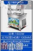 炒優酪乳機商用炒冰機雙鍋全自動多功能冰激淩機方鍋炒霜淇淋捲機器 萌萌小寵