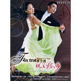 Waltz摩登舞-優美狐步DVD