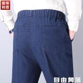 秋冬季中老年鬆緊腰牛仔褲男士休閒爸爸褲子男中年人厚款寬鬆男褲  自由角落