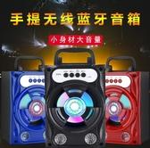 藍芽音響-手提無線藍芽音響戶外大音量重低音炮手機收款播報提示電腦小音箱 糖糖日繫