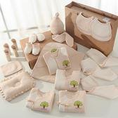 嬰兒衣服純棉新生兒禮盒套裝0-3個月6春秋冬季初生剛出生寶寶用品 WY【全館鉅惠85折】