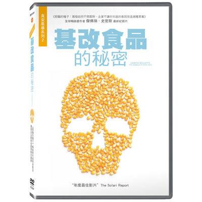 基改食品的秘密DVD