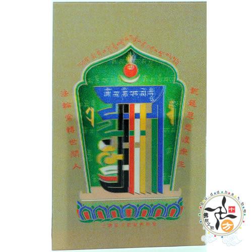 時輪金剛A11立體3D卡5X9cm  + 六字真言{硨磲}掛飾 【十方佛教文物】