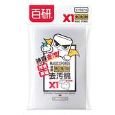 【奇奇文具】百研 C9907 10.5x6.5 德國免洗刷去污棉 (12入)