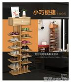 鞋櫃 收納多層簡易鞋架省空間家用鞋櫃簡約現代家里人特價經濟型門口小鞋架Igo 免運 宜品居家