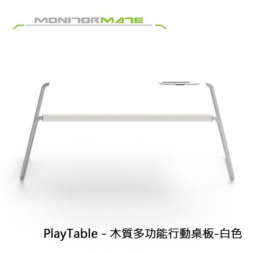 【懶人必備行動桌板】 MONITORMATE PlayTable 木質多功能行動桌板 - 白色