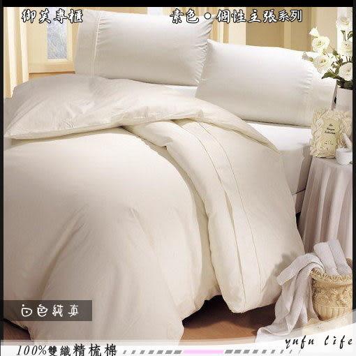 美國棉【薄床包+薄被套】6*6.2尺『白色純真』/御芙專櫃/素色混搭魅力˙新主張☆*╮