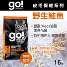 【毛麻吉寵物舖】Go! 皮毛保健無穀系列 野生鮭魚 全貓配方 16磅 WJD推薦 貓飼料