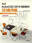 TQC+ AutoCAD 2014特訓教材(3D應用篇)
