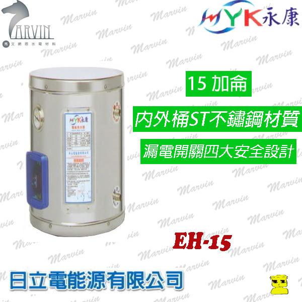 日立電熱水器 EH-15 15加侖 直掛式 儲熱式電熱水器 壁掛式標準型指針不銹鋼電熱水器