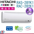 (含運安裝另計)【信源】5坪【HITACHI 日立 冷暖變頻一對一分離式冷氣】RAS-28YK1+RAC-28YK1