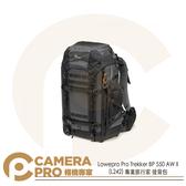 ◎相機專家◎ Lowepro Pro Trekker BP 550 AW II (L242) 專業旅行家 後背包 公司貨