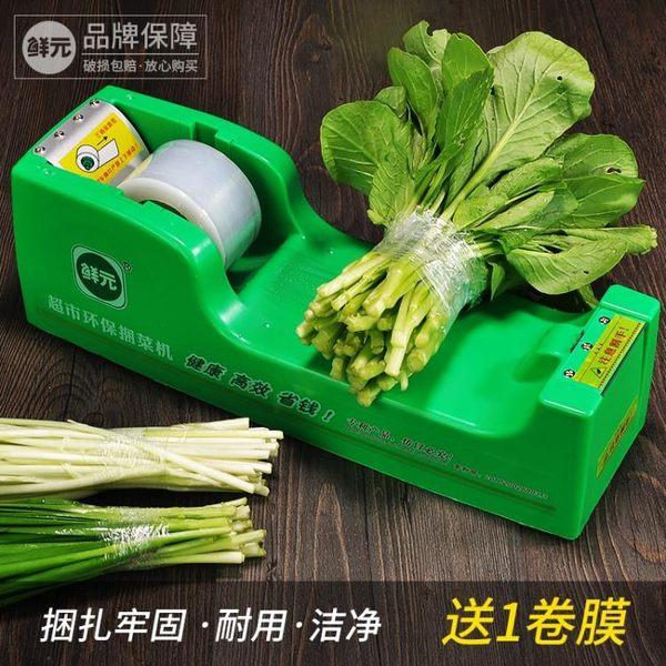超市環保捆菜機 保鮮膜生鮮蔬菜捆綁機扎菜機結束機綁菜機捆扎機    易家樂
