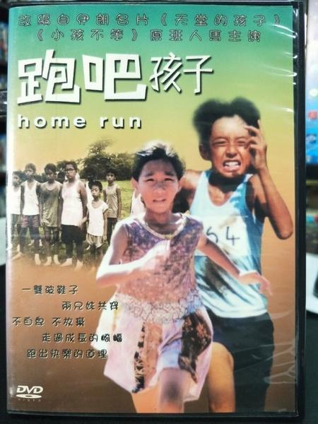 挖寶二手片-0B02-649-正版DVD-華語【跑吧孩子】-天堂的孩子改編(直購價)