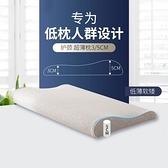 記憶棉枕頭 低枕頭超薄枕款軟記憶棉護頸椎助睡眠柔軟成人枕芯小號矮整頭夏季