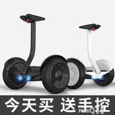 鋰享智慧電動平衡車雙輪成人代步車兩輪兒童體感思維車帶扶桿越野igo 【PINKQ】