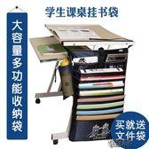 學生課桌掛書袋收納袋可調節創意多功能大容量書立掛架 街頭布衣