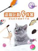 貓玩具套裝激光逗貓棒逗貓筆逗貓桿寵物貓咪磨爪老鼠不倒翁玩具球