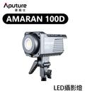 黑熊數位 Aputure 愛圖仕 Amaran 100D LED燈 持續燈 攝影燈 補光燈 聚光燈 保榮卡口