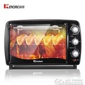 家用多功能烘焙16L小烤箱迷你全自動烘焙 居樂坊生活館YYJ