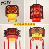 仿古中式小吊燈茶樓餐廳羊皮吊燈實木中國風飯店過道走廊陽台燈具 MKS年終狂歡