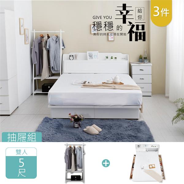 YUDA 英式小屋 純白色 六大抽屜床組(附床頭插座)   5尺 雙人 / 3件組(含吊衣架)