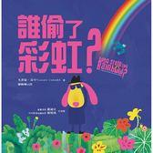 誰偷了彩虹?