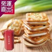 紅豆食府. 團圓原味蔥軋餅(126g/盒,共四盒) EF8010014【免運直出】