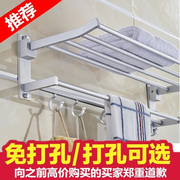 浴室置物架 加厚折疊浴巾架 免打孔太空鋁鋁合金毛巾架衛生間置物架浴室掛件