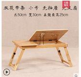 陽光谷 筆記本電腦桌 床上用電腦桌 可折疊懶人桌 宿舍床上小桌子【博雅生活館】